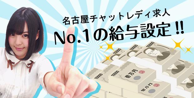 名古屋チャットレディ求人No.1の給与設定!!