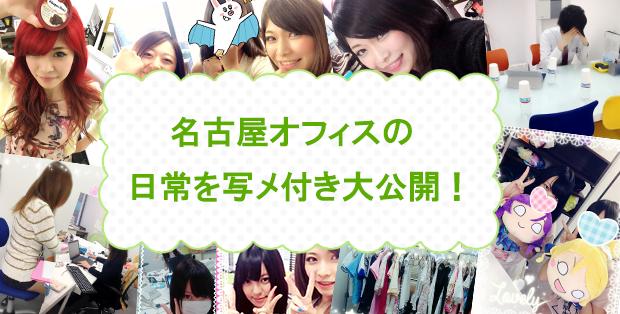 名古屋・栄オフィスのスタッフブログ
