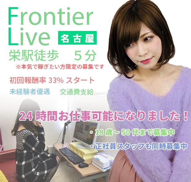 Frontier Live 名古屋